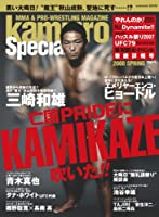 kamipro Special 2008 SPRING (エンターブレインムック)