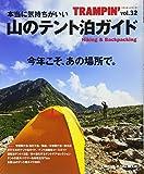 本当に気持ちがいい山のテント泊ガイド―今年こそ、あの場所で。 (CHIKYU-MARU MOOK)