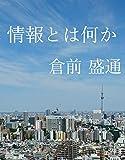 倉前盛通 (著)新品: ¥ 699