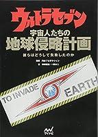 ウルトラセブン 宇宙人たちの地球侵略計画 彼らはどうして失敗したのか