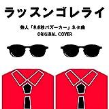 ラッスンゴレライ 芸人ネタ曲  8.6秒バズーカー ORIGINAL COVER