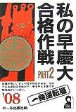 私の早慶大合格作戦〈PART2(2008年版)〉一発逆転篇 (Yell books)