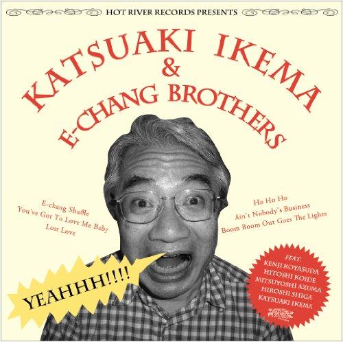 池間克明 と E-chang Brothers