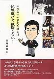 【Amazon.co.jp 限定】この3つの不足を補えば仏壇選びで後悔しない!