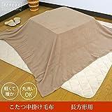 こたつ中掛け毛布 長方形 185×235cm マイクロファイバー素材 マルチカバーとしても使えます 217-410-235 (ベージュ)