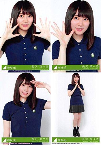 【長沢菜々香】 公式生写真 欅坂46 風に吹かれても 封入特典 4種コンプ