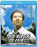 クライマーズ・ハイ[Blu-ray/ブルーレイ]
