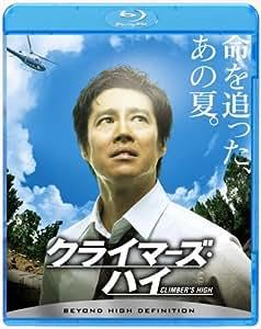 クライマーズ・ハイ [Blu-ray]