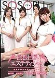 淫猥巨乳エステティシャン [DVD]