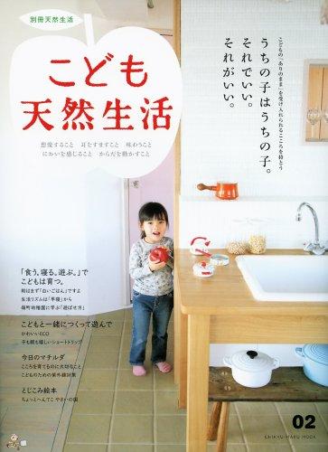 こども天然生活 02 (CHIKYU-MARU MOOK 別冊天然生活)の詳細を見る