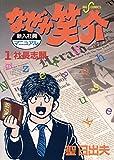 なぜか笑介(しょうすけ)(1) (ビッグコミックス)