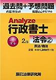 Analyze行政書士 過去問+予想問題〈2〉法令2 民法/商法