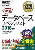 情報処理教科書 データベーススペシャリスト 2018年版