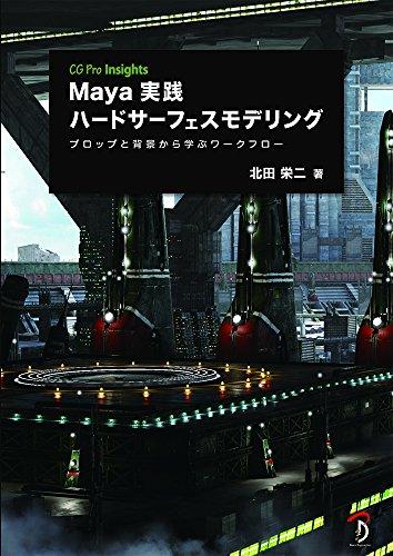 Maya実践ハードサーフェスモデリング:プロップと背景から学ぶワークフロー ...