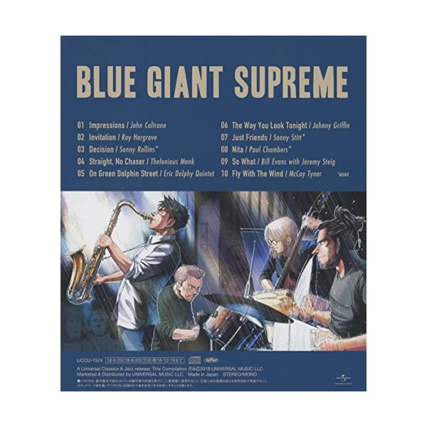 BLUE GIANT SUPREMEの紹介画像2