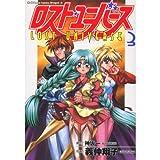 ロスト・ユニバース (3) (角川コミックスドラゴンJr.)