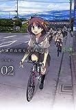 南鎌倉高校女子自転車部(2) (コミックブレイド)