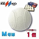 新軟式野球ボール ナガセケンコー M号(一般・中学生向け) メジャー検定球 1個 バラ売り