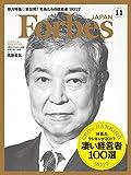 ForbesJapan (フォーブスジャパン) 2017年 11月号 [雑誌]