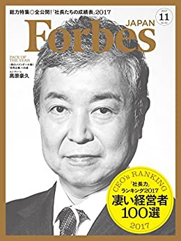 [atomixmedia Forbes JAPAN編集部]のForbesJapan (フォーブスジャパン) 2017年 11月号 [雑誌]