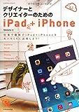 デザイナーとクリエイターのためのiPad+iPhone (エクスナレッジムック)