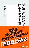 原発ゼロ社会へ! 新エネルギー論 (集英社新書)