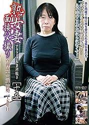 熟女妻面接ハメ撮り[十五] [DVD]