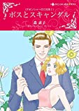 ボスとスキャンダル デボンシャーの三兄弟 Ⅰ (ハーレクインコミックス)
