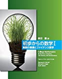 丸善出版 Raymond A. Barnett/Michale R. Ziegler/Karl E. Byleen 初歩からの数学Iの画像