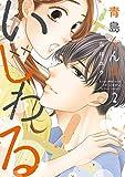青島くんはいじわる 2 (Only Lips comics)