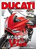 DUCATI Magazine(ドゥカティーマガジン) Vol.89 2018年11月号[雑誌]