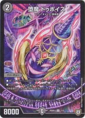 デュエルマスターズ/BD-08-b/7/R/堕魔 ドゥポイズ