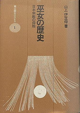 巫女の歴史―日本宗教の母胎 (雄山閣BOOKS)