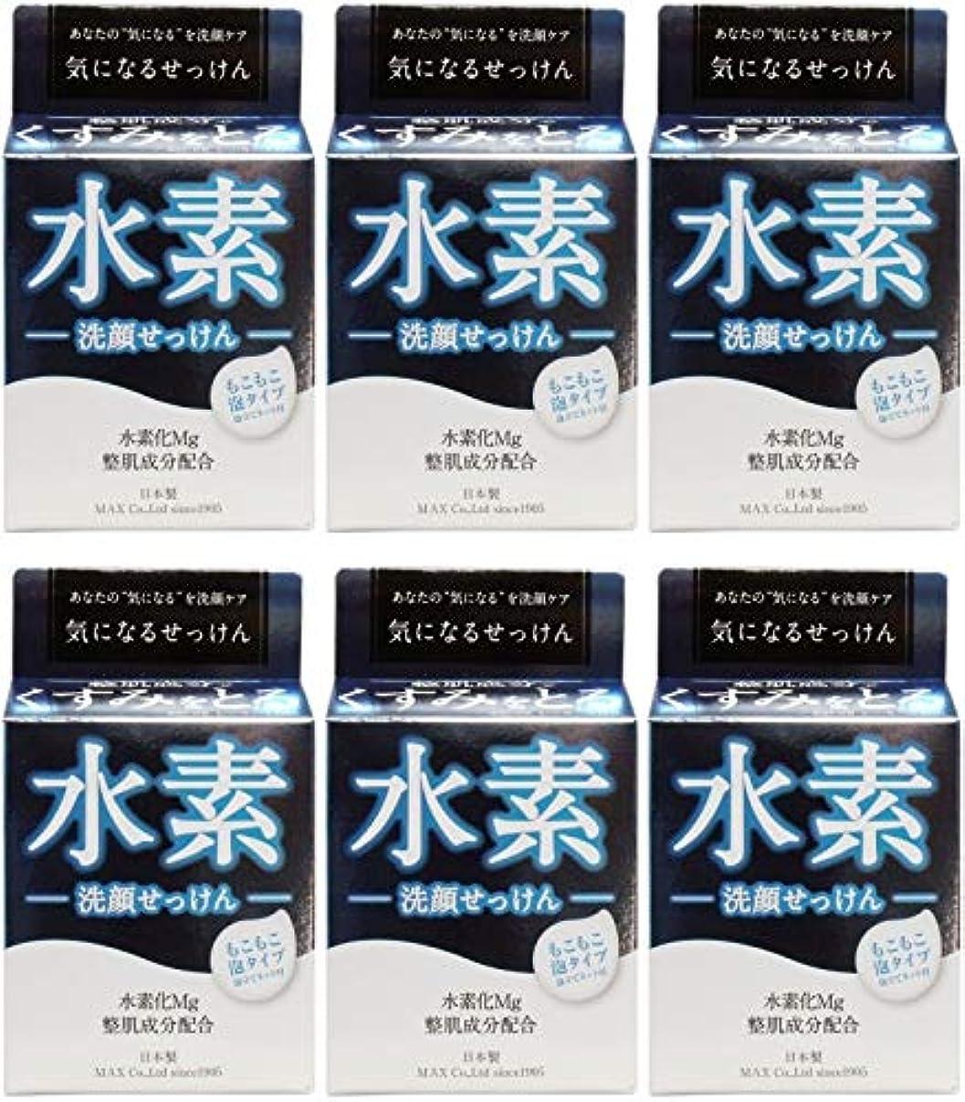 【まとめ買い】気になる洗顔石鹸 水素 80g【×6個】