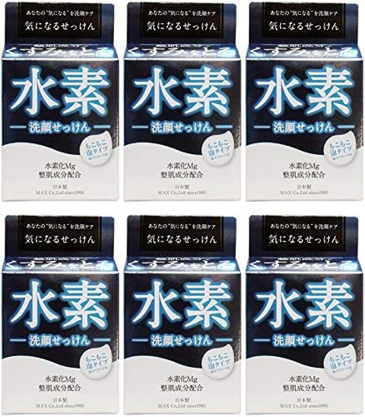 破裂ソロ適応する【まとめ買い】気になる洗顔石鹸 水素 80g【×6個】