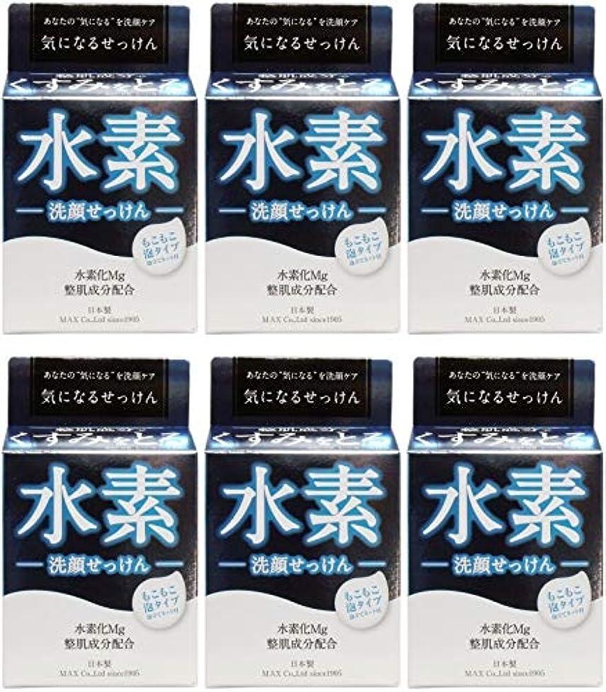 レガシーゲートテロ【まとめ買い】気になる洗顔石鹸 水素 80g【×6個】