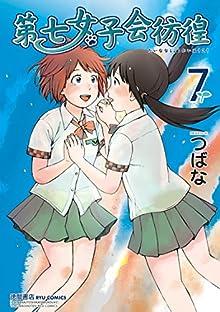第七女子会彷徨(7) (RYU COMICS)