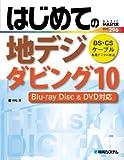 はじめての地デジダビング10―Blu‐ray Disc&DVD対応 (BASIC MASTER SERIES)