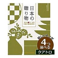 日本の贈りもの 抹茶(まっちゃ) 4つもらえる クアトロチョイス カタログギフト CATJAPAN004QU