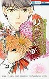 花よりも花の如く コミック 1-18巻セット