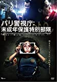パリ警視庁:未成年保護特別部隊 [DVD]