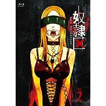 【Amazon.co.jp限定】奴隷区 The Animation VOL.2 (全巻購入特典:描き下ろしB2布ポスター引換シリアルコード付) [Blu-ray]