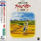 ANIMEX 1200シリーズ104 大草原の小さな天使 ブッシュベイビー 音楽集