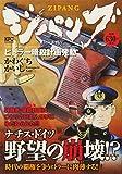 ジパング ヒトラー暗殺計画発動 アンコール刊行 (講談社プラチナコミックス)