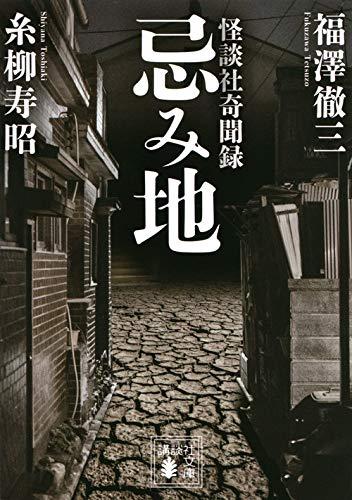忌み地 怪談社奇聞録 (講談社文庫)の詳細を見る