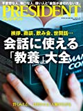 PRESIDENT(プレジデント)2019年6/03号(会話に使える「教養」大全)