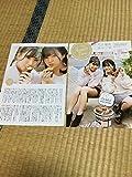 ページ AKB48・小栗有以・山田杏華 SKE48・荒井優希・高井沙菜 FLASHスペシャル 2018年2月1日号
