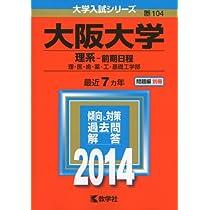 大阪大学(理系-前期日程) (2014年版 大学入試シリーズ)
