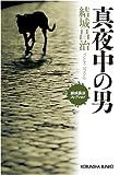 真夜中の男―結城昌治コレクション (光文社文庫)
