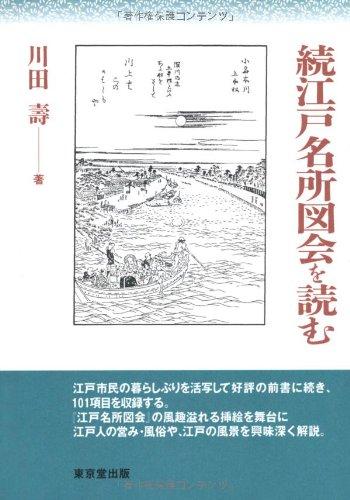 続 江戸名所図会を読む